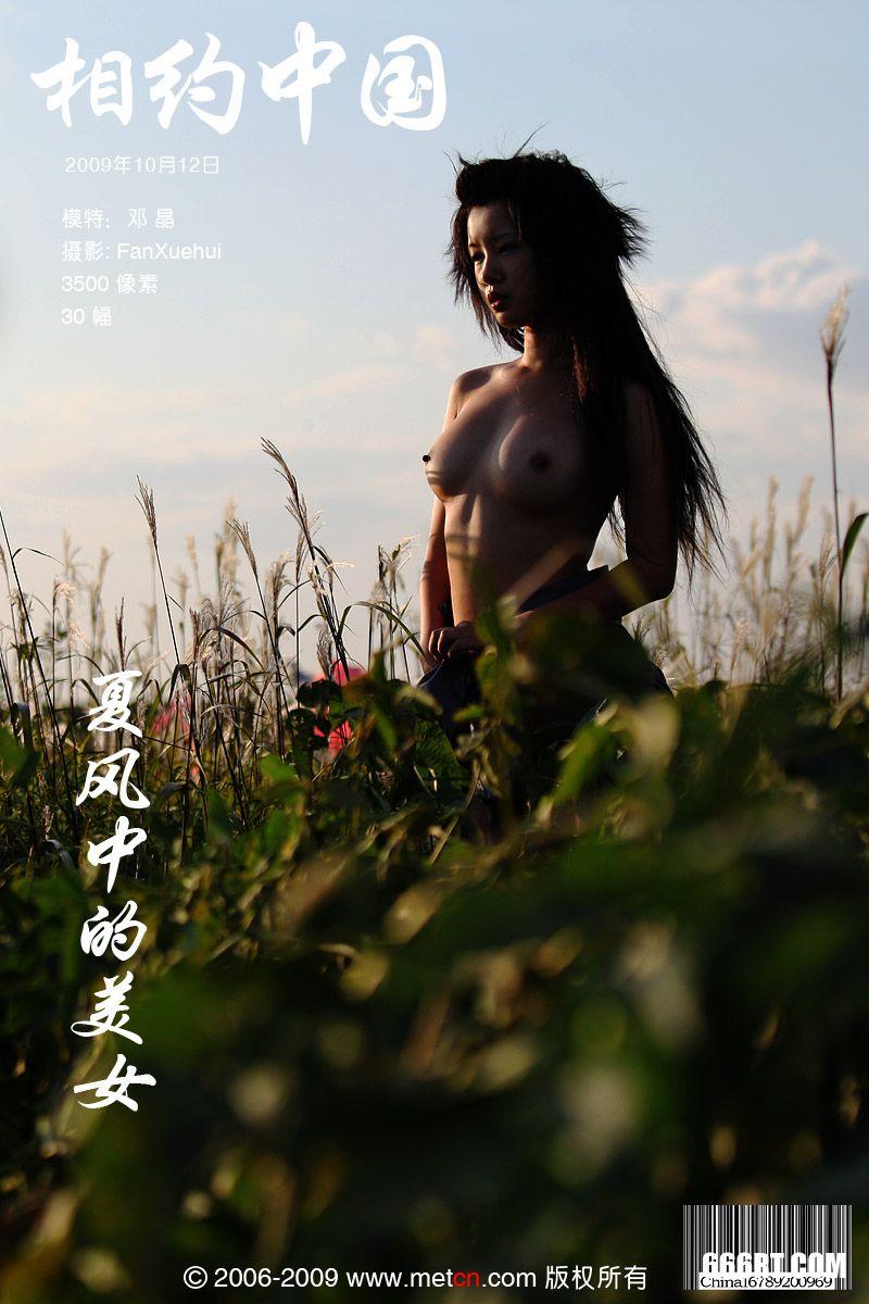 《夏风中的靓妹》名模邓晶09年10月12日外拍_7160美女图片