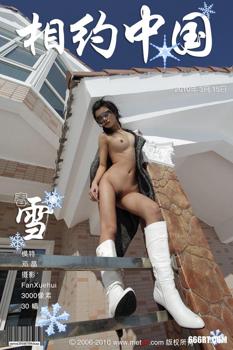 性感妲己_《春雪》裸模邓晶10年3月15日外拍