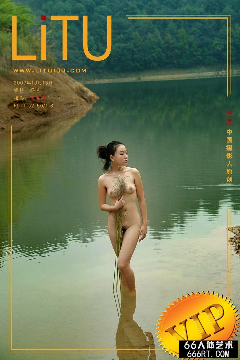 模特杨芳07年10月13日湖中外拍